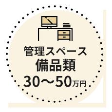 管理スペース備品類 30〜50万円