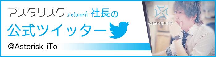 社長Twitter