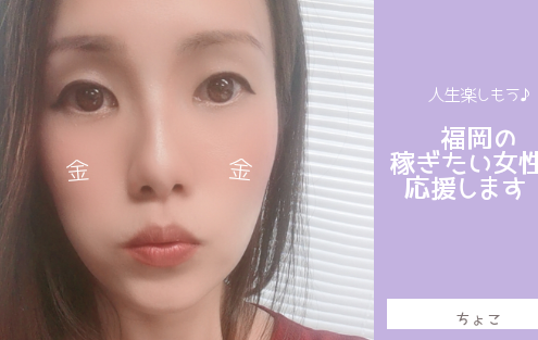 福岡天神店チャットレディスタッフちょこ(30代)