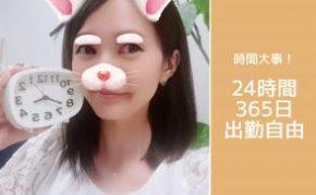 福岡天神店チャットレディ職場フォトギャラリー