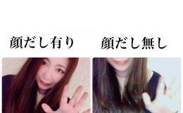 チャットレディの身バレ問題!!アスタリスク神戸三宮店が解決しましょう✩.*˚