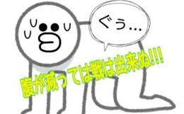 【チャットレディ】腹が減っては戦は出来ぬ!!!