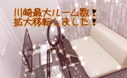 川崎ルーム最大数♡店舗拡大により移転しました!