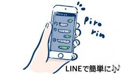 LINEで簡単にご応募できます😊