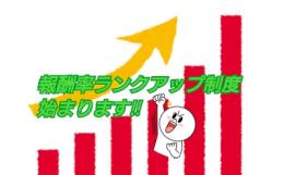 【新生活】4月から報酬率ランクUP制度スタートします!!!【高収入】