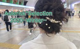 Asterisk Selection〜2020winter〜