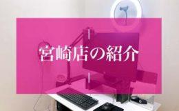 ☆事務所の紹介☆