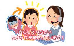 広島福山店のサポート体制!