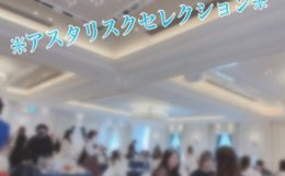 【誰だってキラキラできるお仕事】〜アスタリスクセレクション〜に参加してきました!