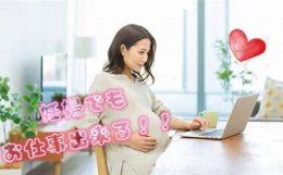 妊婦さん大歓迎☆彡