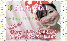 【高収入】🔰さんも安心!福山でチャットレディをするならアスタリスクへ☆【副業】
