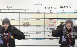 チャットレディの目標はその日だけで見ないで\( •̀ω•́ )/🏳️🌈アスタリスク新宿店ではスタッフが一緒に目標を立てていきます💜🧸
