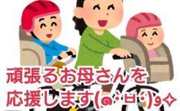 【高収入】頑張るお母さんを応援しています!!!【主婦】