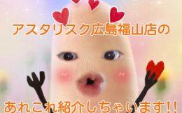 【高収入】アスタリスク広島福山店のあれこれ紹介しちゃいます♪その①【チャットレディ】
