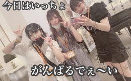 第八回AsteriskSelection_in名古屋summer♡名古屋栄店のこれから・・(*ノωノ)
