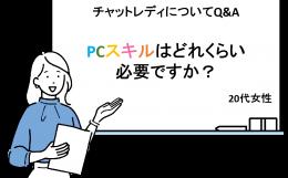 PCスキルはどれくらい必要?