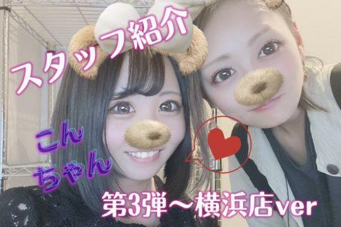 【スタッフ紹介・第3弾!】こんちゃんってこんな子☆横浜店ver