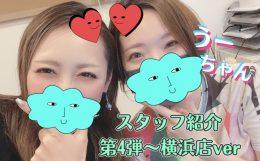 【スタッフ紹介・第4弾!】うーちゃんってこんな子☆横浜店ver