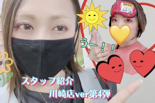 【スタッフ紹介・第4弾!】うーちゃんってこんな子☆川崎店ver