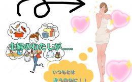 【諦めないで!】チャット→→主婦さんも主役になれる場所!
