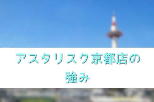 アスタリスク京都店の強み☆