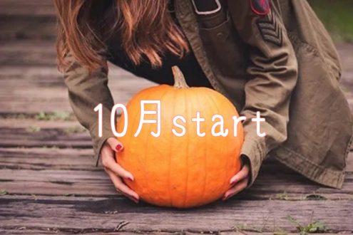 10月start‼︎