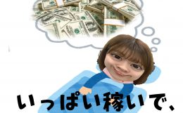 アスタリスク池袋店のお給料実態!!!