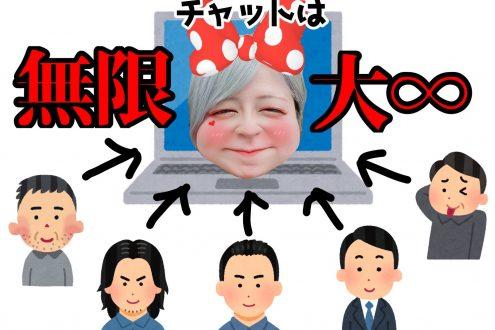 【継続は力なり!】高収入チャットレディになるための道…!( ˘ω˘ )🗻@アスタリスク新宿店