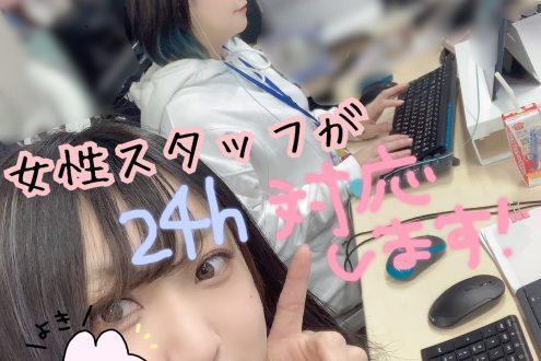 高収入バイト☆チャットレディの面接に必須なモノとは?!
