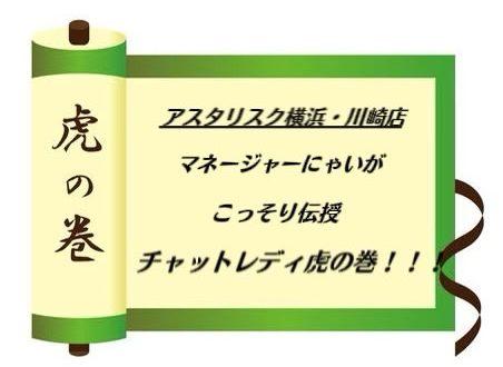 アスタリスク横浜・川崎店流【チャットレディ虎の巻!!!】
