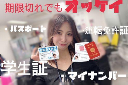 【ライブチャット】持ち物は顔写真付き身分証だけ!!