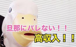 【主婦さん必読】安全・安心のチャット事務所!!旦那にバレずに高収入!!