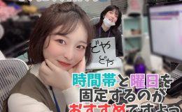 アスタリスク名古屋本店では24時間お仕事可能ですっ(*´ω`*)おすすめの時間帯は・・