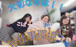 チャットレディをしたいならお仕事しやすい環境の【アスタリスク東京新宿店!!】