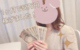 【高収入バイト】大学生チャットレディの収入大公開✨