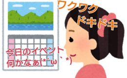 【高収入】イベントを活用しよう!!!