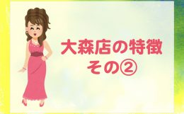 大森駅前店チャットレディのブログ画像
