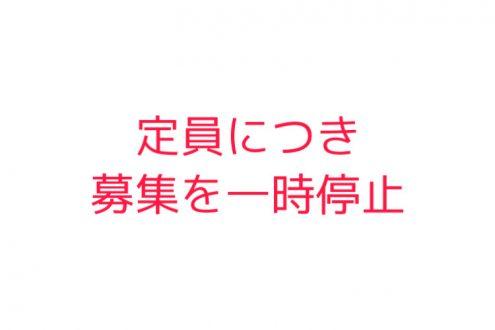 【渋谷店から重要なお知らせ】