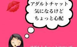 アダルトチャットが不安な方【必見】(1)