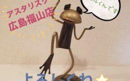 広島福山店チャットレディのブログ画像
