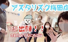 京都店チャットレディのブログ画像