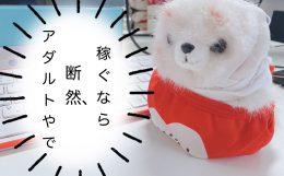 大阪梅田店チャットレディのブログ画像