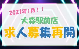 ★☆大森駅前店 求人再開いたします!★☆