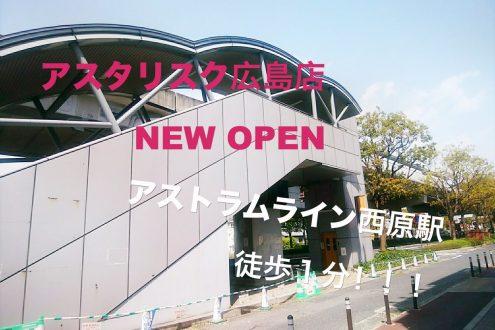広島西原店チャットレディ職場フォトギャラリー