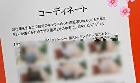 福岡天神店チャットレディのブログ画像